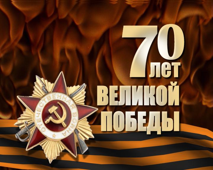открытки к юбилею 70 летию победы это